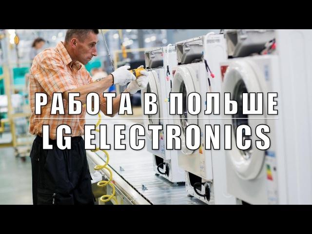 LG ELECTRONICS - телевизоры,стирмашины,холодильники