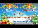 Новогодние танцы повторялки для детей, Дети, новогодний подарок