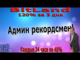 BitLand.New. 120% за 3 дня или по 40% каждые 24 часа. Проверенный Админ!