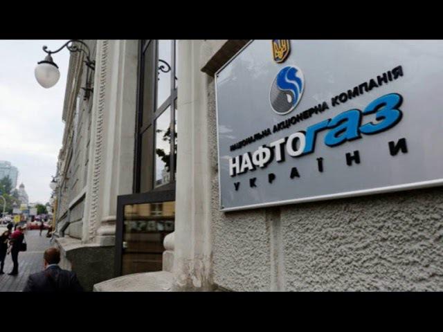 Нафтогаз в Гааге подал иск к России на $5 млрд по активам в Крыму