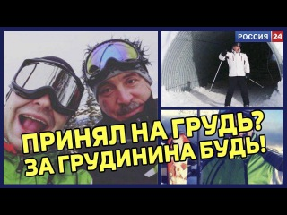 Санкт-Мориц Грудинина: коммунист отдыхает, как капиталист // Алексей Казаков
