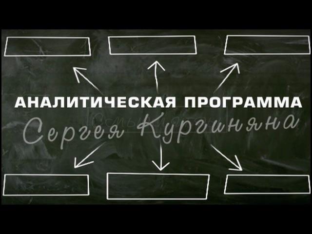 Смысл Игры - 121. Сергей Кургинян