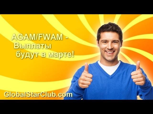 AGAM/FWAM - Выплаты будут в марте!