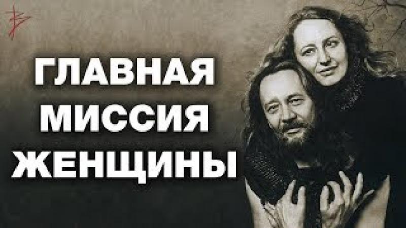 Миссия женщины. Главное женское предназначение. Различия роли женщины и мужчины. Виталий Сундаков