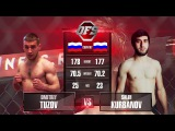 OFS-12 Dmitriy Tuzov vs Salih Kurbanov