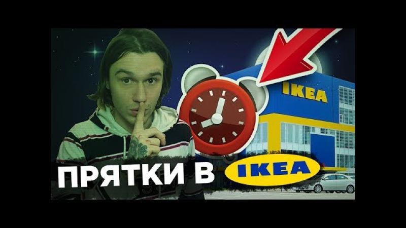 ПРЯТКИ В IKEA / НАПАЛА ОХРАНА!