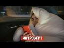ЛИЗЗКА - ИНТРОВЕРТ RYTP / ПУП