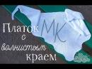 Платок Шаль Бактус с волнистым краем Видеоурок