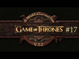 Mount and Blade Warband A World of Ice and Fire v2.2 - #17 Великие амбиции
