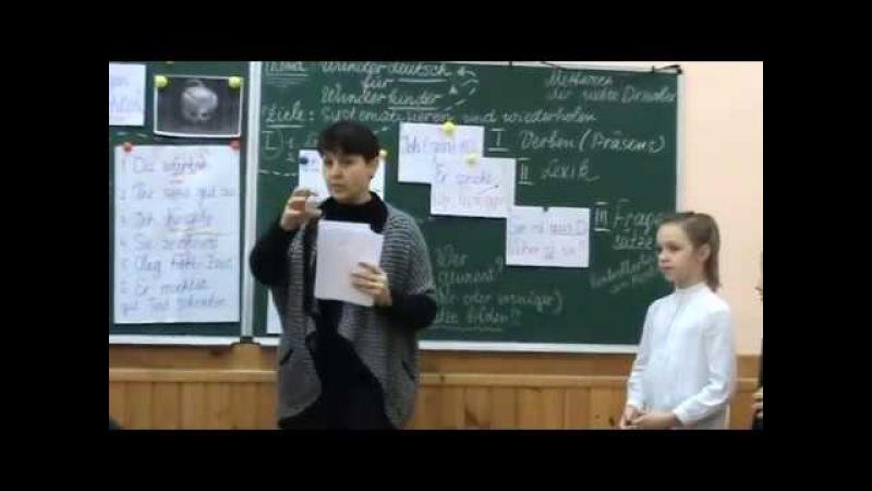 ДІЄСЛОВО Урок німецької мови у 5 класі. Вчитель Кожущенко О.П.