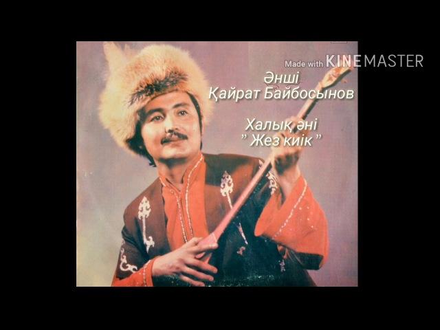 Қайрат Байбосынов - Жез киік /Kairat Baibosinov/