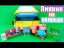 Свинка Пеппа пикник на природе