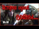 История одной Войны WoW - Battle for Azeroth cinematic Trailer (Arnór Dan - So Close)