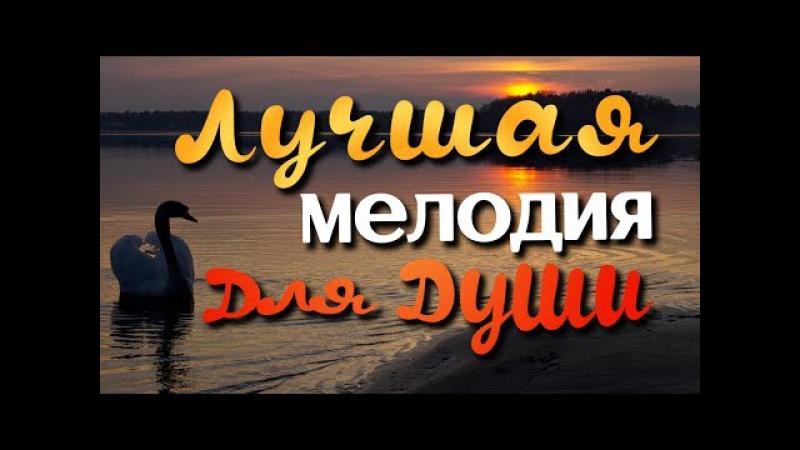 *Самая Лучшая Мелодия для Души, Сергей Аверьянов - Знаки Судьбы *Sergey Averyanov - Signs of Doom