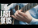 The Last of Us Main Theme (fingerstyle cover)