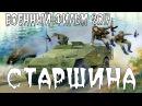 ВОЕННЫЙ ФИЛЬМ 2017 ВЗОРВАЛ ИНТЕРНЕТ! / СТАРШИНА / Русские военные фильмы 2017, военны