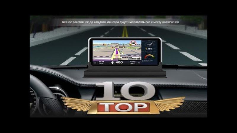 ТОП 10 лучших автомобильных навигаторов с Aliexpress 2018 навигатор для автомобиля смотреть онлайн без регистрации