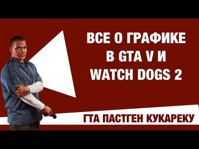 GTA 5 УСТАРЕЛА? (КОРОТКО О ТОМ КАК СЛИЛАCЬ WATCH DOGS 2)