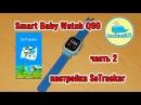 Настройка приложения SeTracker 3 Smart baby Watch