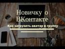 Как загрузить аватар в группу во ВКонтакте Как добавить аватар в сообщество ВК