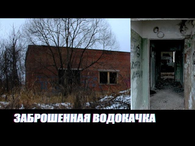 Заброшенная водокачка. 99 Лайков / Сталки с Витяном