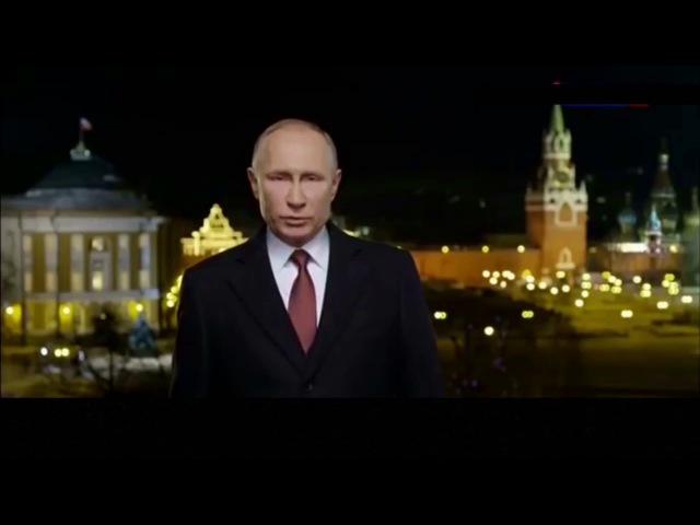 Настоящее новогоднее обращение президента России 2018 Владимира Владимировича Путина .