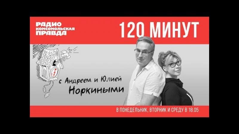 Как Андрей и Юля Норкины в Донбасс съездили