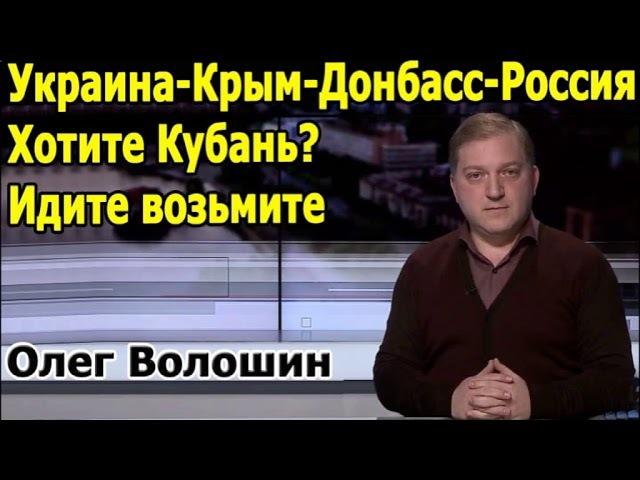 Волошин жжет. Украина-Крым-Донбасс-Россия. Хотите Кубань? Идите возьмите.