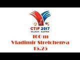 CTIF 2017. Firesport. Vladimir Strelchenya 15.25 sec.