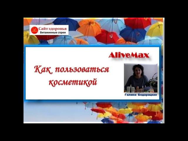 💃💃💃Как пользоваться косметикой AliveMax! 7-987-478-19-64 AliveMax! ОТЗЫВЫ! РЕЗУЛЬТАТЫ!