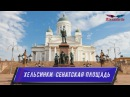 Финляндия Хельсинки Сенатская площадь Путешествия Alexandrite рус суб