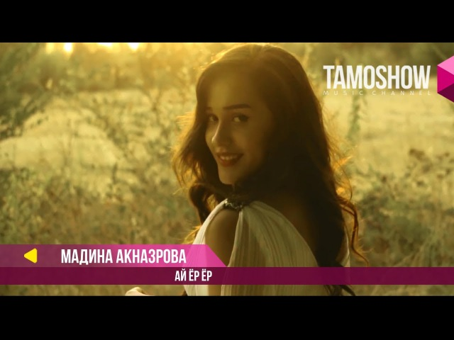 Мадина Акназарова - Ай ёр ёр Madina Aknazarova - Ay Yor Yor (2017)