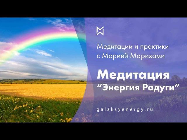 Медитация исцеление энергиями радуги