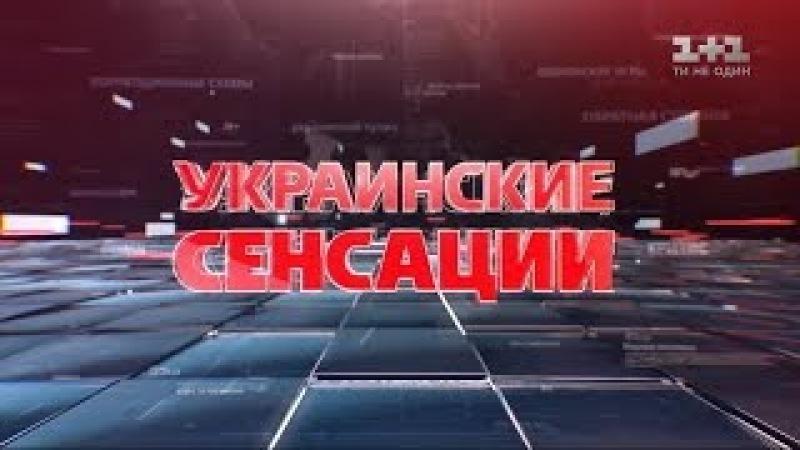 Українські сенсації. Інтимний бік зірок