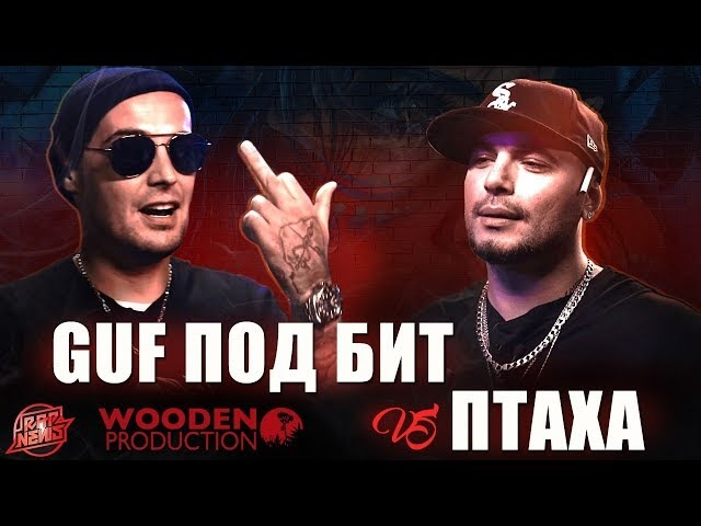 VERSUS: GUF vs ПТАХА ПОД БИТ! (Mixed by Wooden Production) RapNews