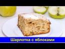 Шарлотка с яблоками - Простой и вкусный рецепт - Про Вкусняшки