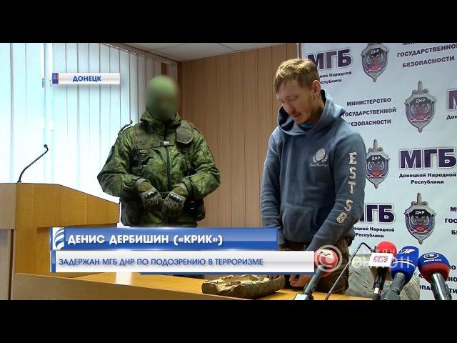 МГБ ДНР задержало группу диверсантов. 03.10.2017,