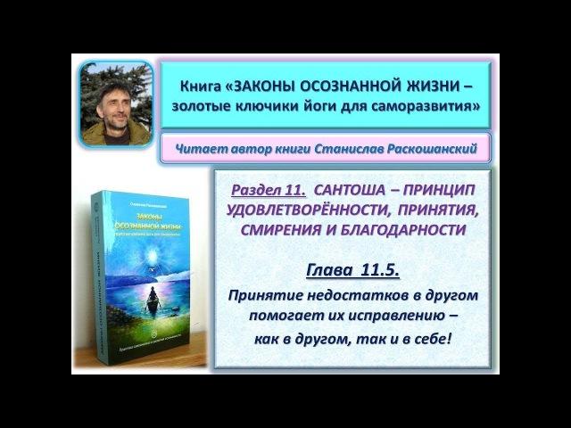 Книга ЗАКОНЫ ОСОЗНАННОЙ ЖИЗНИ. Глава 11.5. ПРИНЯТИЕ НЕДОСТАТКОВ В ДРУГОМ ПОМОГАЕТ ИХ ИСПРАВЛЕНИЮ