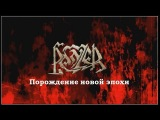 Panzer - Порождение новой эпохи (2018) (Progressive thrash death metal)