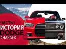 История Dodge Charger