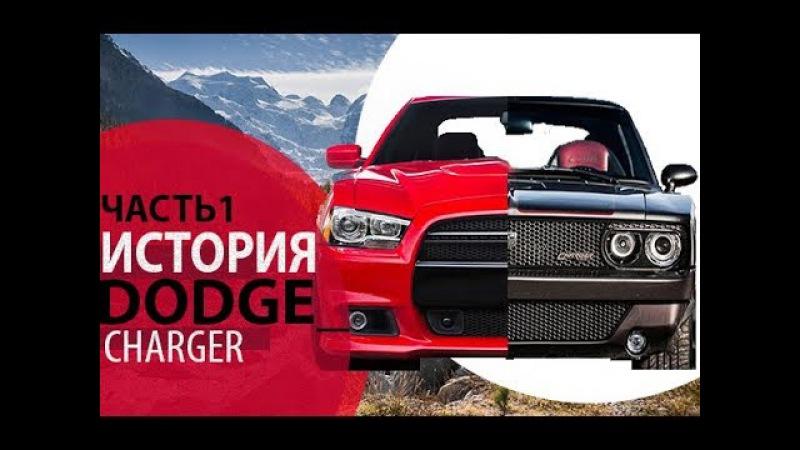 Dodge Charger Додж Чарджер Боевая классика с V8 по американски