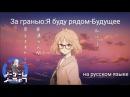 Трейлер За граньюЯ буду рядом-Будущее на русском