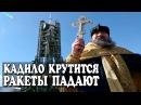 Кадило крутится ракеты падают Отстранение России от Олимпиады
