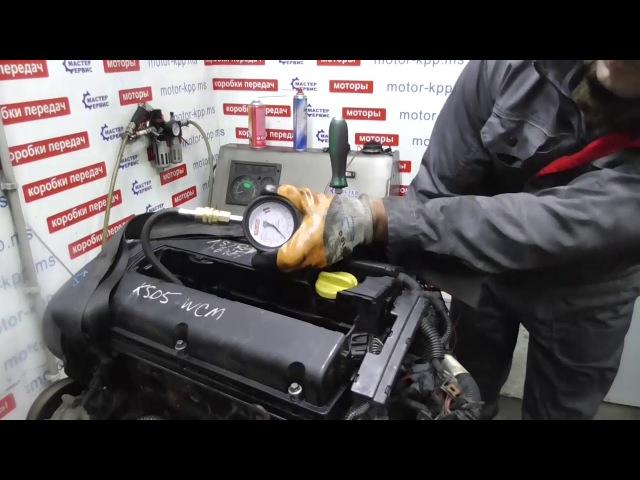 Проверка двигателя Opel Astra H 2004г.- 1.6 16V Z16XEP