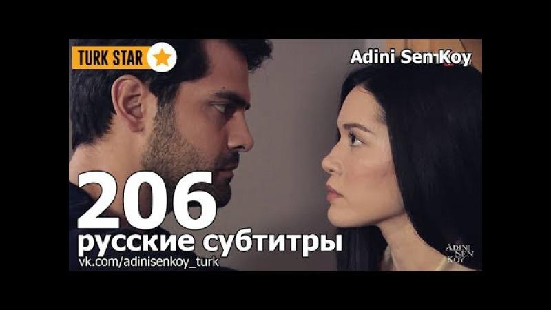 Adini Sen Koy / Ты назови 206 Серия (русские субтитры)