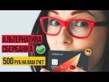 РокетБанк - Вывод фиатных денег на карту. Альтернатива СберБанку.