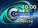 Новости НТВ Сегодня Утренний Выпуск 20.10.2017