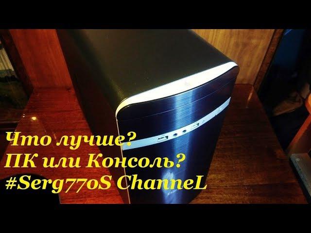 ПК Dexp E166 за 23000 рублей ПК или Консоль Снова