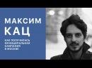 Максим Кац Как получилась муниципальная кампания в Москве