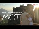 Мот - Когда исчезнет слово премьера клипа, 2017